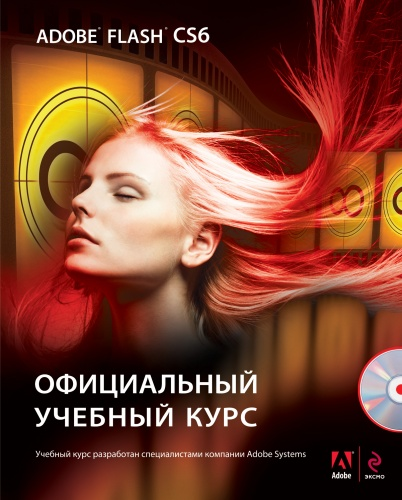 купить Adobe Flash CS6 (+CD) онлайн