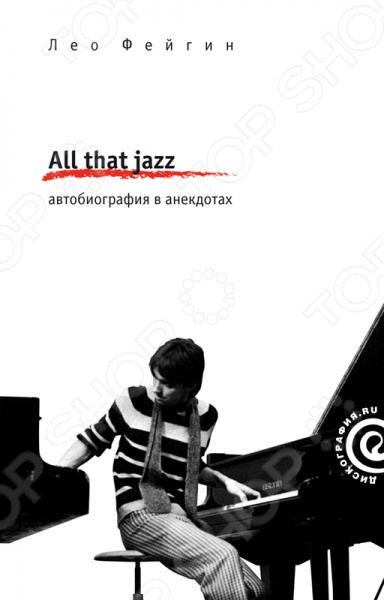 купить All That Jazz. Автобиография в анекдотах онлайн
