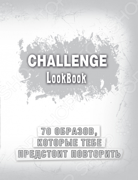 купить Challenge. Lookbook онлайн